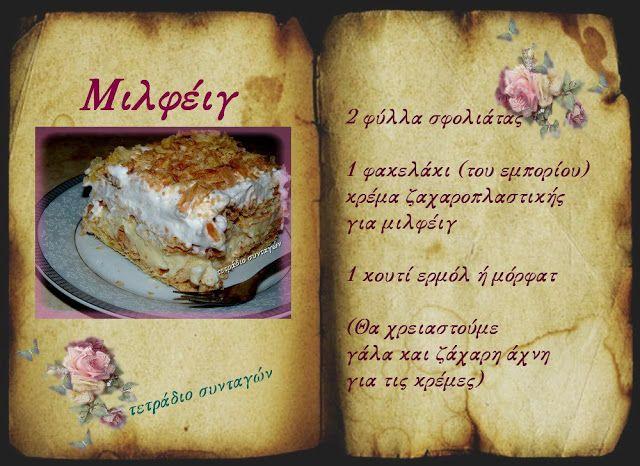 Συνταγές, αναμνήσεις, στιγμές... από το παλιό τετράδιο...: Μιλφέιγ!