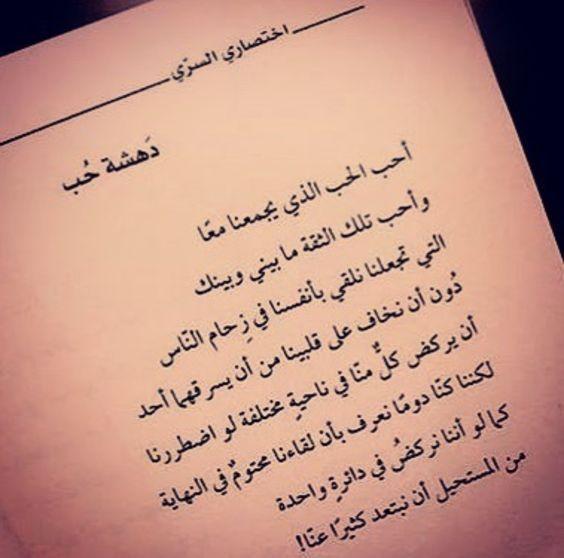 شعر رومانسي للعشاق والمرتبطين فوتوجرافر Book Quotes Love Words Beautiful Quran Quotes