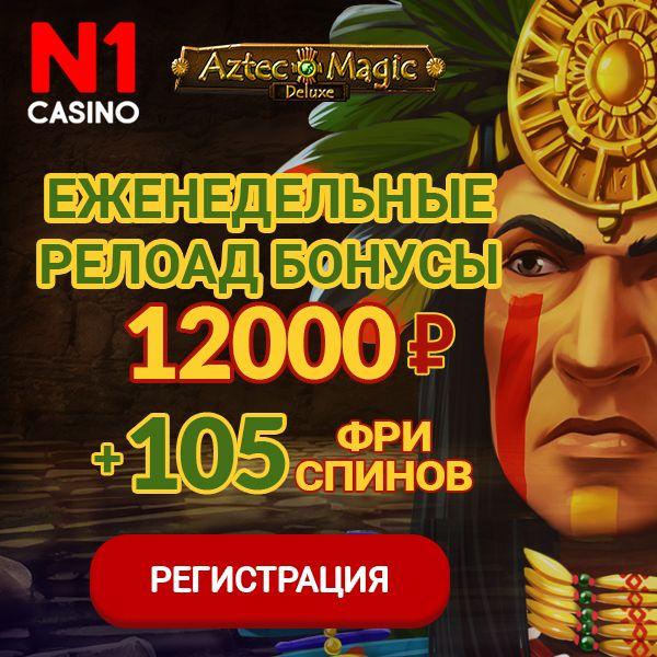 Бонус на депозит за регистрацию в игровых автоматах выигрыш в игровые автоматы смотреть видео