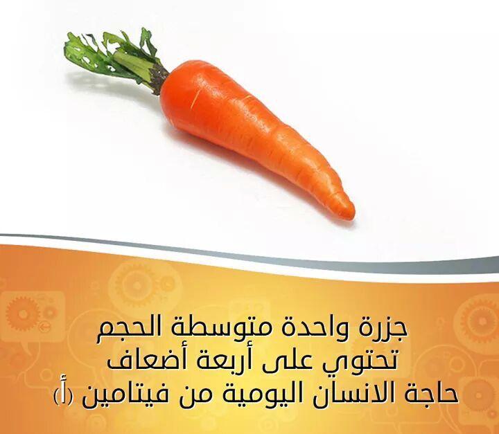 هل تعلم معلومات جزر تغذيه Food Vegetables Carrots