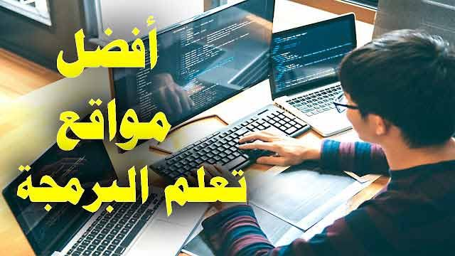 سعيد تك أفضل 5 مواقع لتعلم البرمجة و التقنية عن ب عد Learning Site Technical