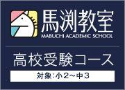 阪急茨木校では、小学生の宿題や、中学生の定期テスト対策にむけての勉強を集中して行える、一席ずつブースで分けられた自習室が魅力の一つです。また授業の前後では、教師の周りには必ずといって生徒が集まり、質問対応を中心に活気で満ち溢れております。