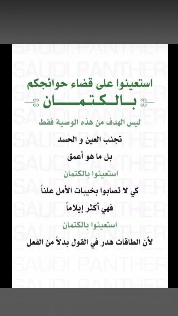 Pin By Fatih On ستوريات Islam Facts Arabic Quotes Life Lessons