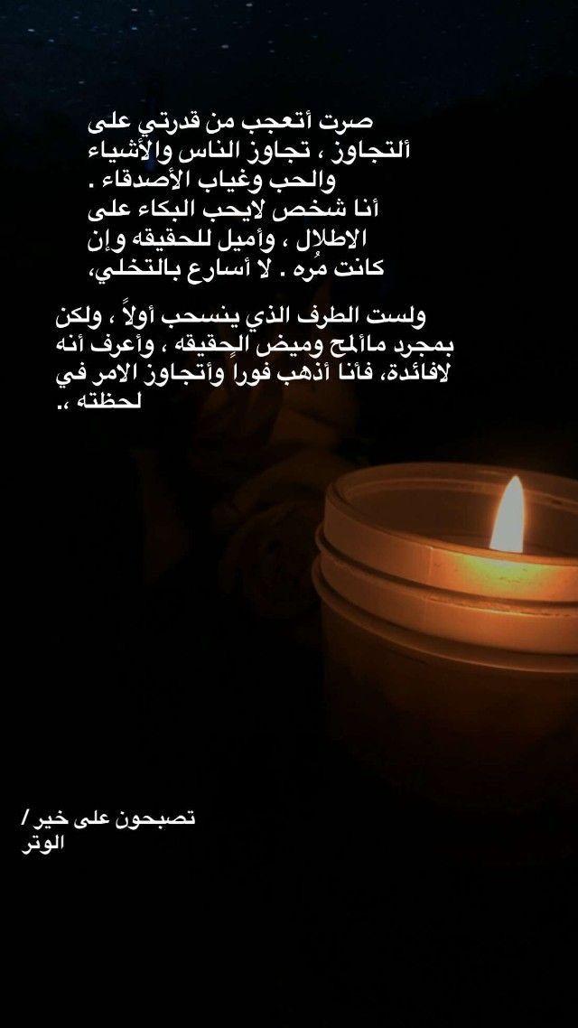 Pin By Raghadkarakra On جماليات Iphone Wallpaper Quotes Love Islamic Phrases Arabic Quotes
