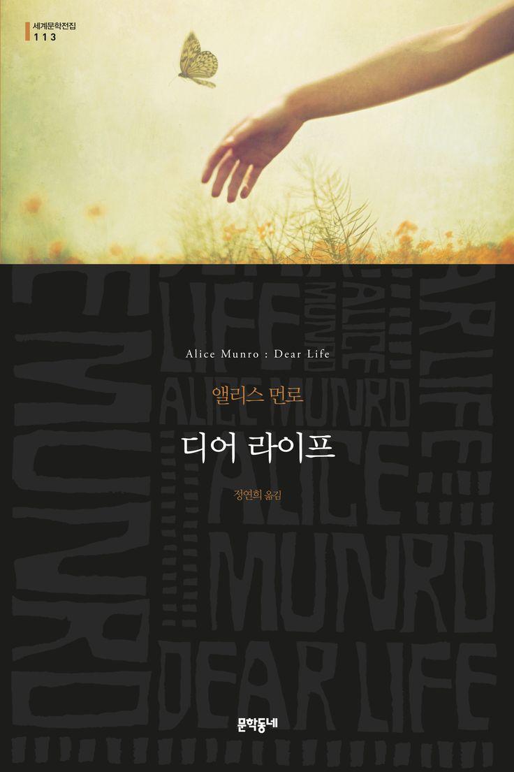 디어 라이프 / 앨리스 먼로 Dear Life / Alive Munro  book design, cover design