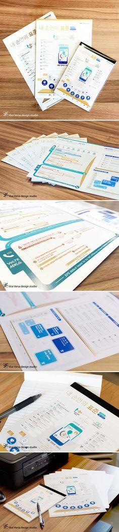 [infographic] '한국정보통신기술협회(TTA) 내 손안의 표준'에 대한 인포그래픽