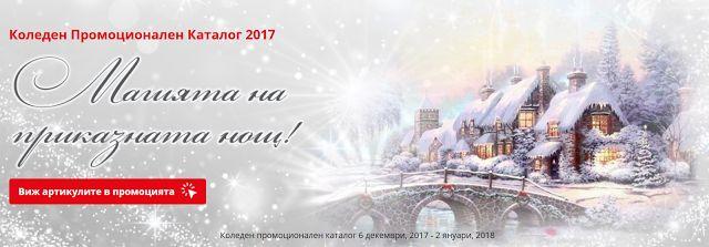 ◄ Промоции без край ►: КОМСЕД Коледни Топ Оферти на играчки 8.12 2017 - 2...