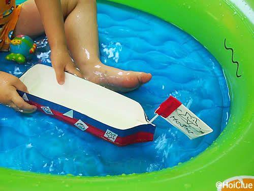 ぼくだけの!わたしだけの!宝船~牛乳パックで簡単手作り水遊びおもちゃ♪