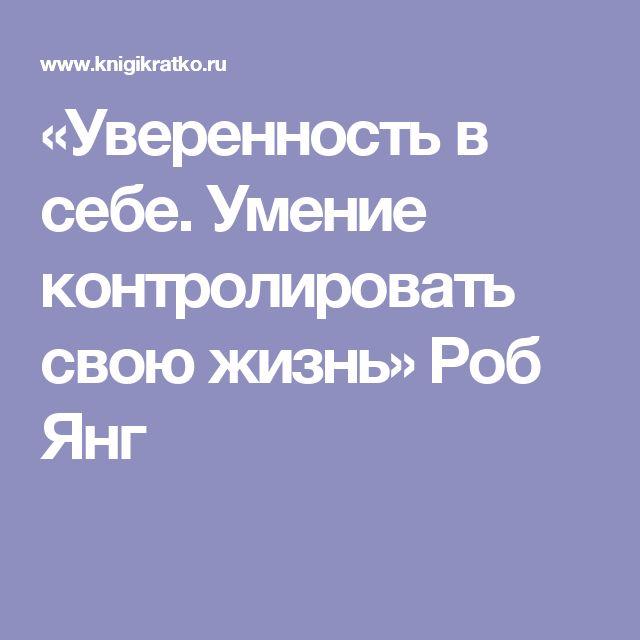 «Уверенность в себе. Умение контролировать свою жизнь» Роб Янг