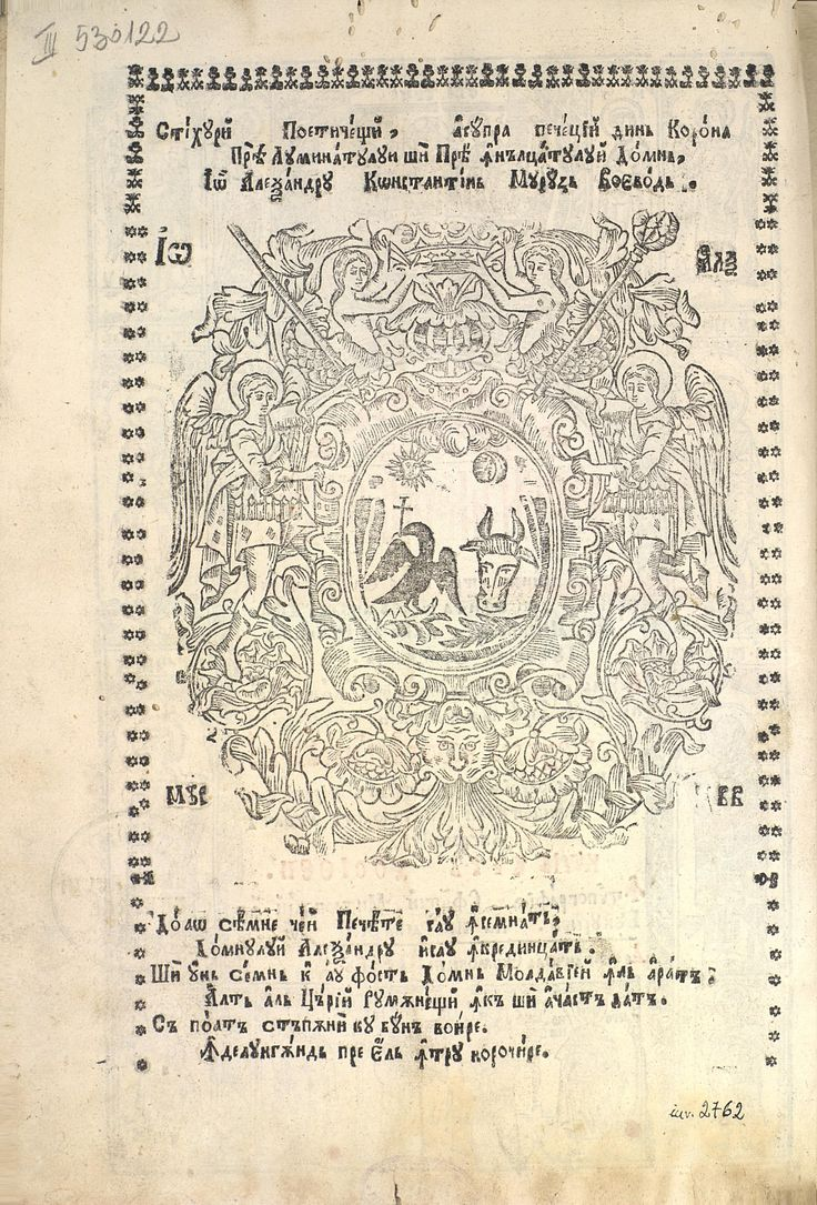penticostarion-bucuresti-1800.jpg (2331×3437)