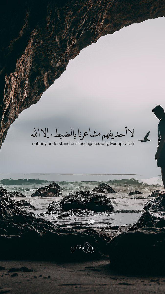 لا أح د يفهم مشاع ر نا ب الض بط إل ا الله Islam Facts Arabic Quotes Allah