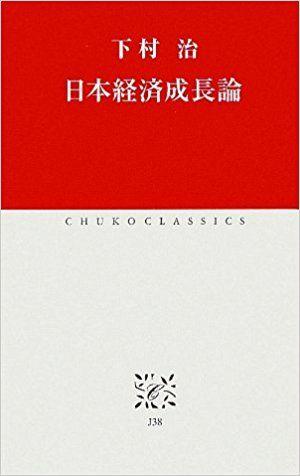 日本経済成長論 (中公クラシックス) | 下村 治 |本 | 通販 | Amazon