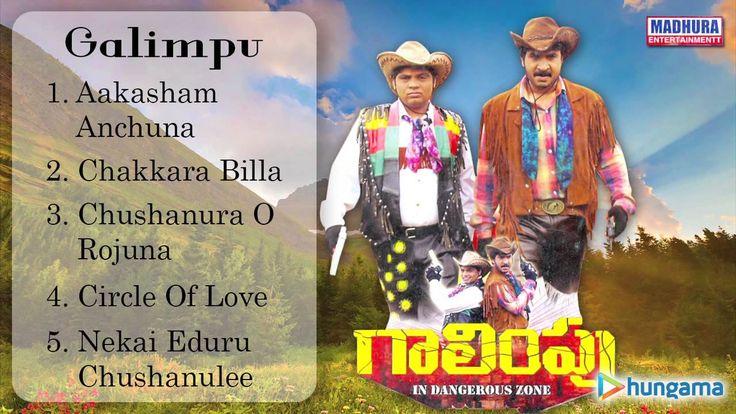 Telugu Movie Galimpu  - Audio Jukebox