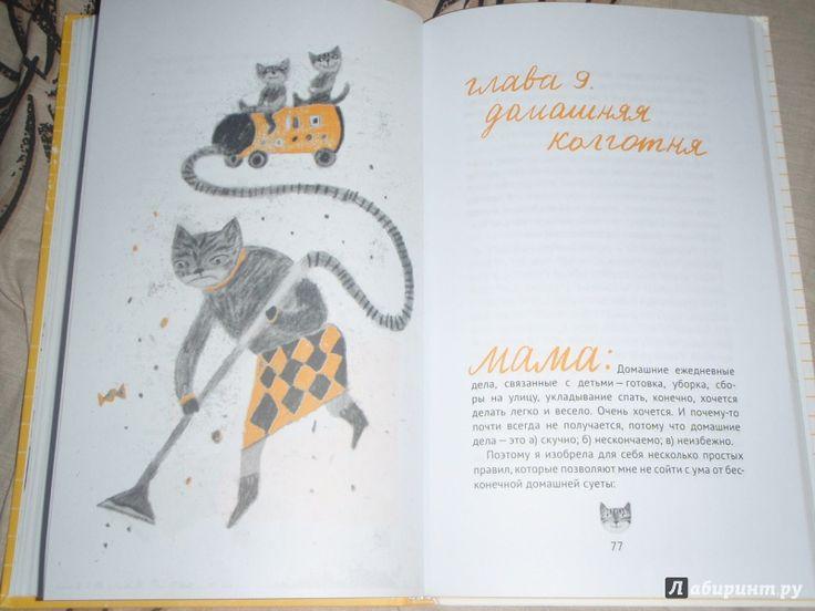 Katia Shumkova: Иллюстрация 10 из 10 для Родительские дневники - Носырев, Антонова | Лабиринт - книги. Источник: солнечная поганка