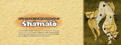 レディース&マタニティサロン Shamalo http://smh-shamalo.asia/saron/