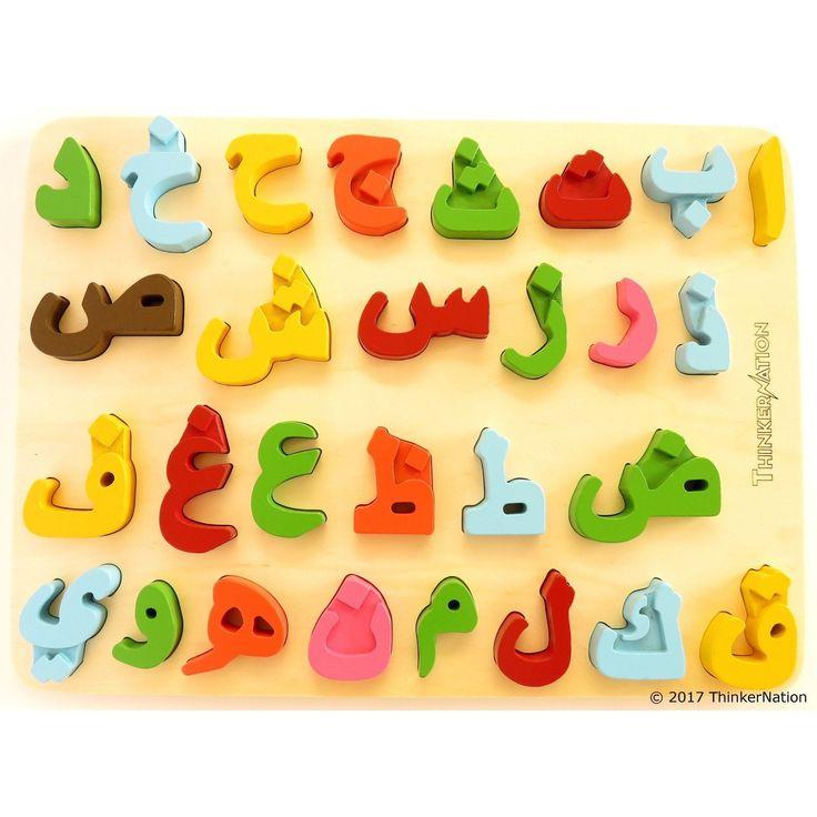 Arabic Alphabet Puzzle-ThinkerNation-Learn-Arabic-Alphabet-letters-Puzzle-Game-Fun-Islamic-Muslim-Toy-homeschool-pre-school-Eid-Gift #learnarabicalphabet