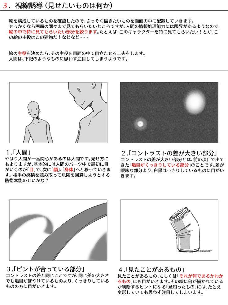 「色んな構図の作り方」/「W」の漫画 [pixiv]