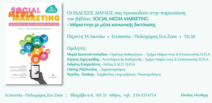 Σήμερα στις 18:30 η παρουσίαση του βιβλίου: SOCIAL MEDIA MARKETING  - Μάρκετινγκ με μέσα κοινωνικής δικτύωσης  Εconomia Πολυχώρος Eco Zone  Βλαχάβα 6-8, Αθήνα, τηλ: 210-3314714  Είσοδος ελεύθερη www.diavlosbooks.gr #SocialMediaMarketing #SMM #diavlos #diavlosbooks