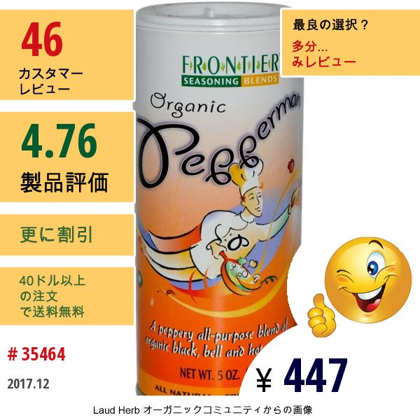 Frontier Natural Products #FrontierNaturalProducts #食品 #スパイス調味料 #胡椒 #スパイス