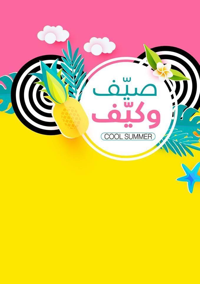 عروض رمضان عروض كارفور السعودية الاسبوعية ليوم الاربعاء 15 مايو 2019 عروض اليوم Carrefour