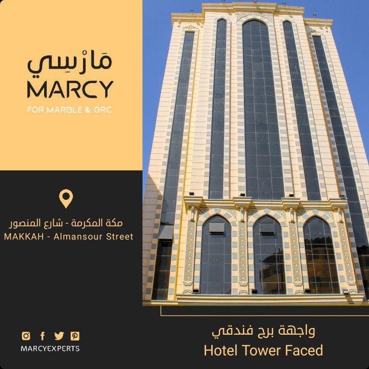 Grc Facade For Hotel Tower In Makkah واجهة جي ار سي لبرج فندقي في مكة المكرمة Tower Street Hotel