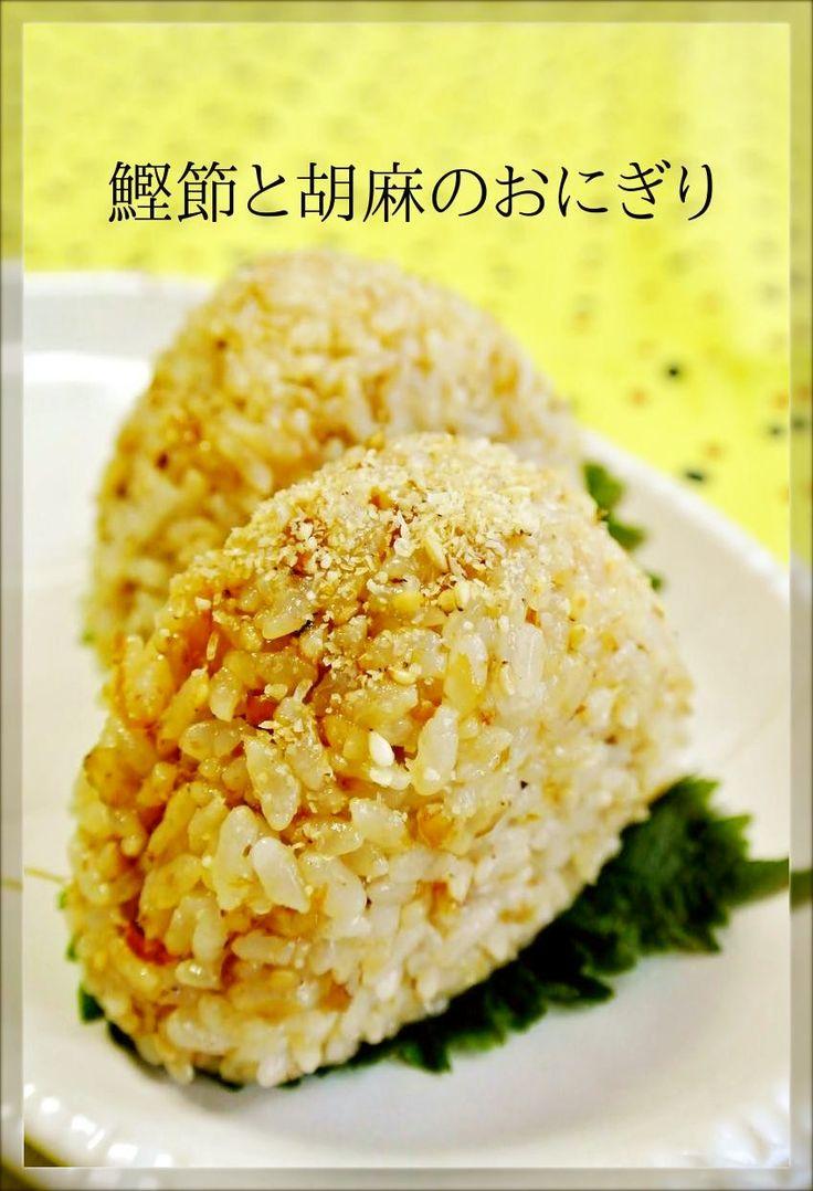 お弁当・朝ごはんに♡鰹節と胡麻のおにぎり by どんぴんたん [クックパッド] 簡単おいしいみんなのレシピが264万品