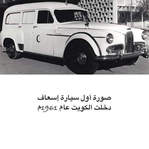 صورة أول سيارة إسعاف دخلت الكويت عام ١٩٦١م هل تعلم معلومات معلومة كويت سيارات اسعاف طوارئ سيارة Car Suv Vehicles
