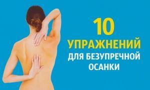 10упражнений для безупречной осанки