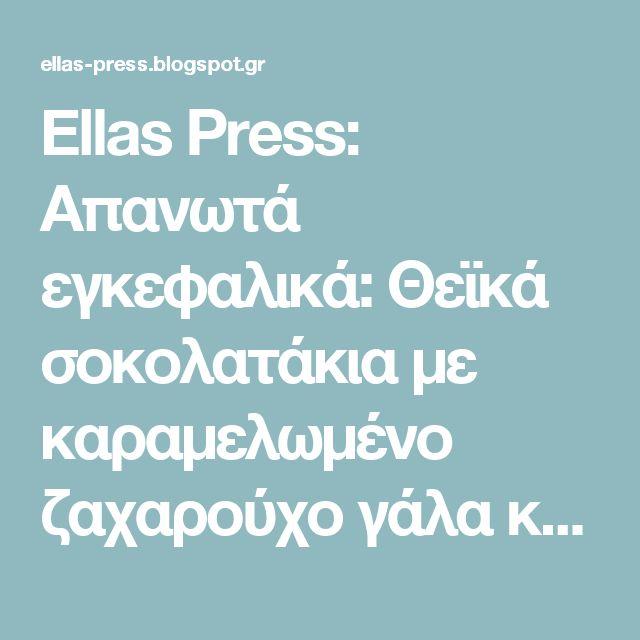 Ellas Press: Απανωτά εγκεφαλικά: Θεϊκά σοκολατάκια με καραμελωμένο ζαχαρούχο γάλα και σοκολάτα!