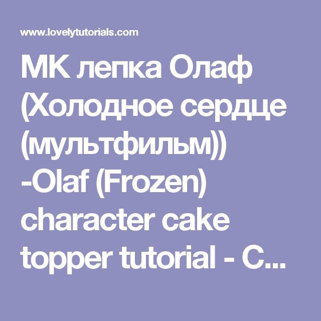 МК лепка Олаф (Холодное сердце (мультфильм)) -Olaf (Frozen) character cake topper tutorial - Страница 2 - Мастер-классы по украшению тортов Cake Decorating Tutorials (How To's) Tortas Paso a Paso