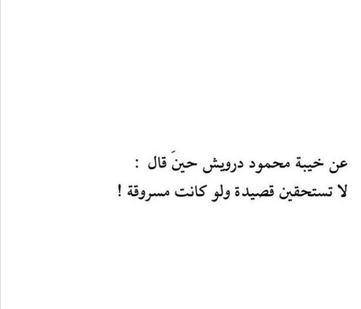 Pin By Raffet Mohammed On My Style In 2021 Arabic Love Quotes Itachi Uchiha Love Quotes
