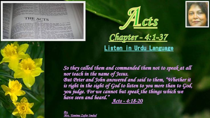 Acts Chapter- 4:1- 37.  Prayer for Boldness, ... Listen in Urdu Language.