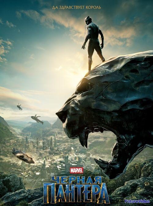 Чёрная Пантера (2018) — смотреть онлайн в HD бесплатно — FutureVideo