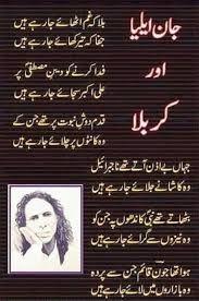 Image result for muharram poetry urdu