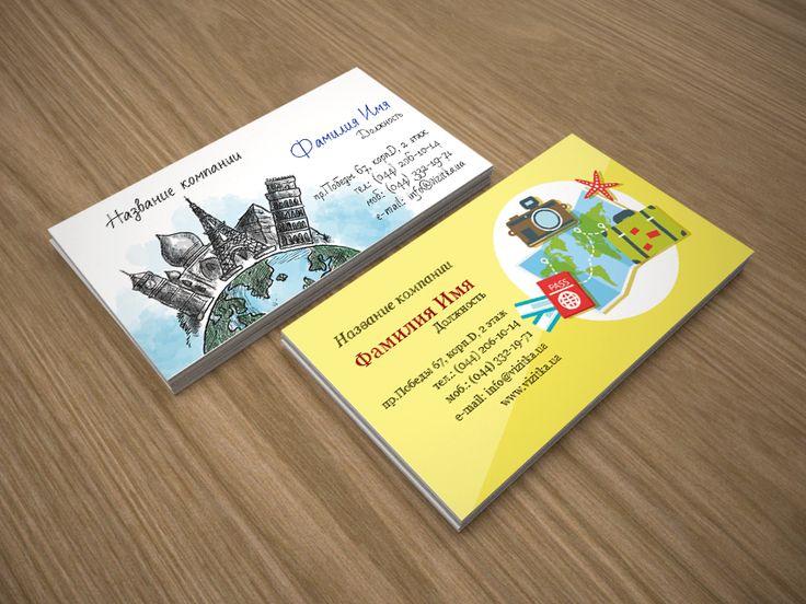 Если вы работаете в сфере туризма - тогда эти шаблоны для вас! http://www.vizitka.ua/katalog-dizainov/4916.htm http://www.vizitka.ua/katalog-dizainov/4919.htm