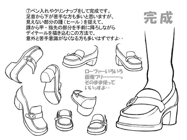 靴の描き方 『ヒール法』でローファーを描こう! [3]