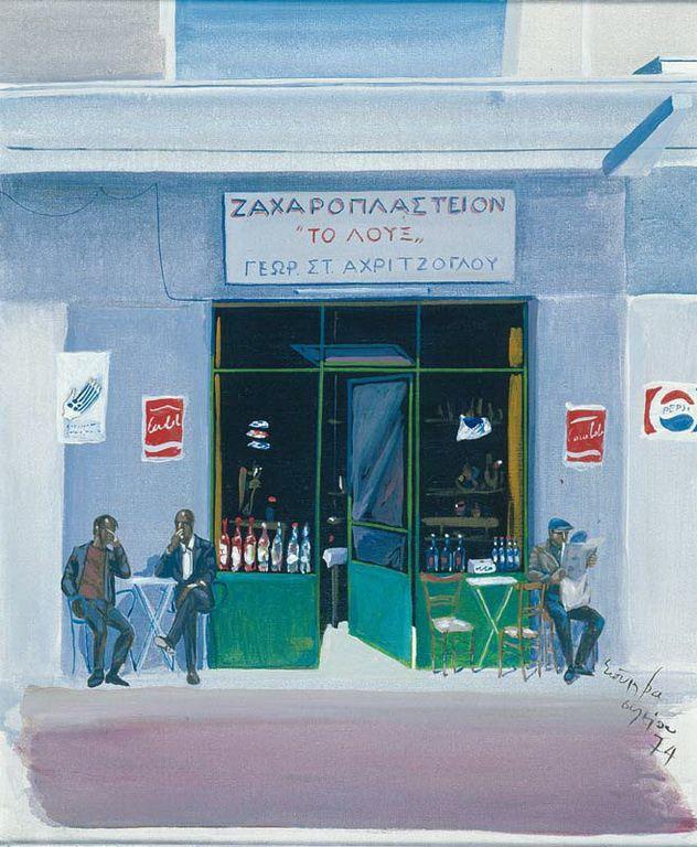 ΔΕΙΤΕ ΚΙ'ΑΛΛΑ ΕΡΓΑ ΕΔΩ Ο Σπύρος Βασιλείου (Γαλαξίδι 1903 – Αθήνα 1985) ήταν ένας από τους σημαντικότερους Έλληνες ζωγράφους του εικοστού αιώνα και η οικογένεια του έχει μετατρέψει το ατελιέ και την…