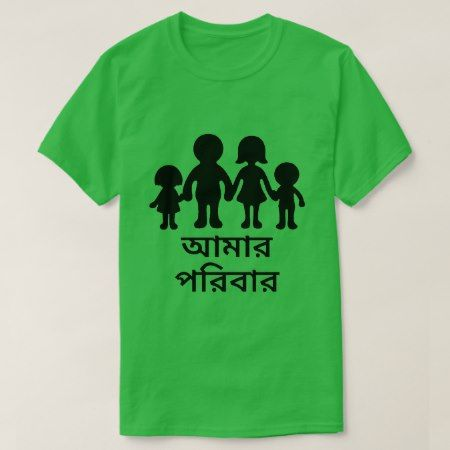 My Family in Bengali (আমার পরিবার) T-Shirt - click/tap to personalize and buy