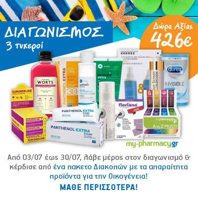 3 Νικητές θα κερδίσουν από 1 πακέτο διακοπών με Προϊόντα αξίας 426€! http://getlink.saveandwin.gr/8Yr
