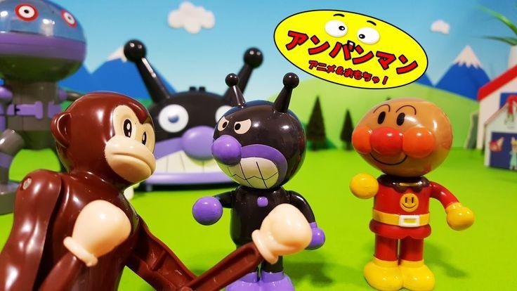 アンパンマンおもちゃアニメ❤バイキンモンキーの登場!アンパンマン危うしの巻 Anpanman Toy