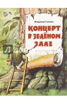 Владимир Головин - Концерт в зеленом зале обложка книги