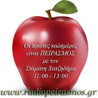 Radio Peirasmos: Πρωινάδικο LIVE με Σταμάτη Χατζηδήμα 11:00 - 13:00...