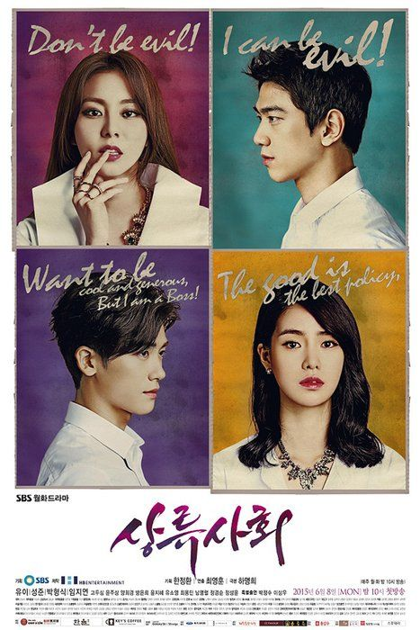 High Society (상류사회) (2015) Korean - Drama - Starring: After School's UEE, Sung Joon, ZE:A's Park Hyung Shik and Im Ji Yeon