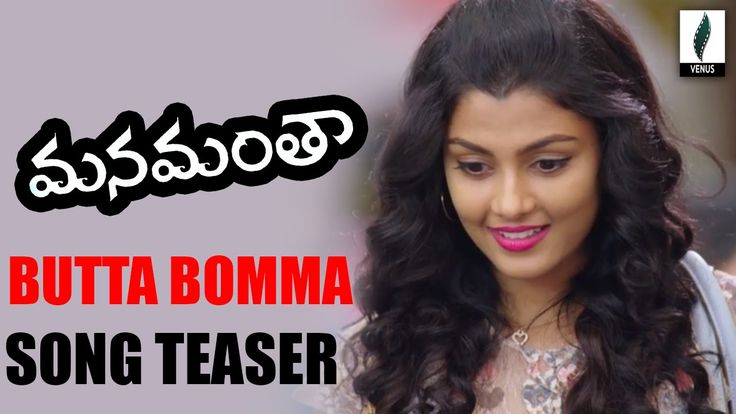 Butta Bomma Song Teaser || Manamantha Movie || Mohanlal, Gauthami,Viswan...