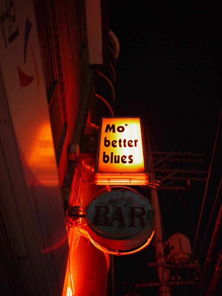 낙성대 재즈클럽 모베터블루스