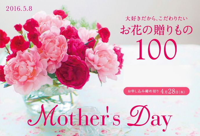 しあわせを贈る母の日 とっておきの花ギフト100