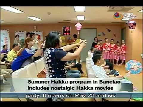 "新北市""夏客潮 同樂趣""活動 Hakka cultural event will open in New Taipei on May 23—宏觀英語新聞 - YouTube"