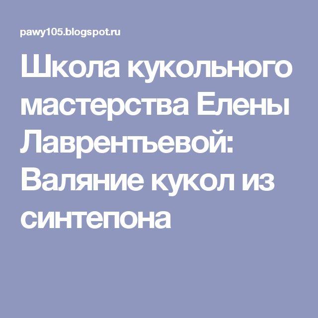 Школа кукольного мастерства Елены Лаврентьевой: Валяние кукол из синтепона