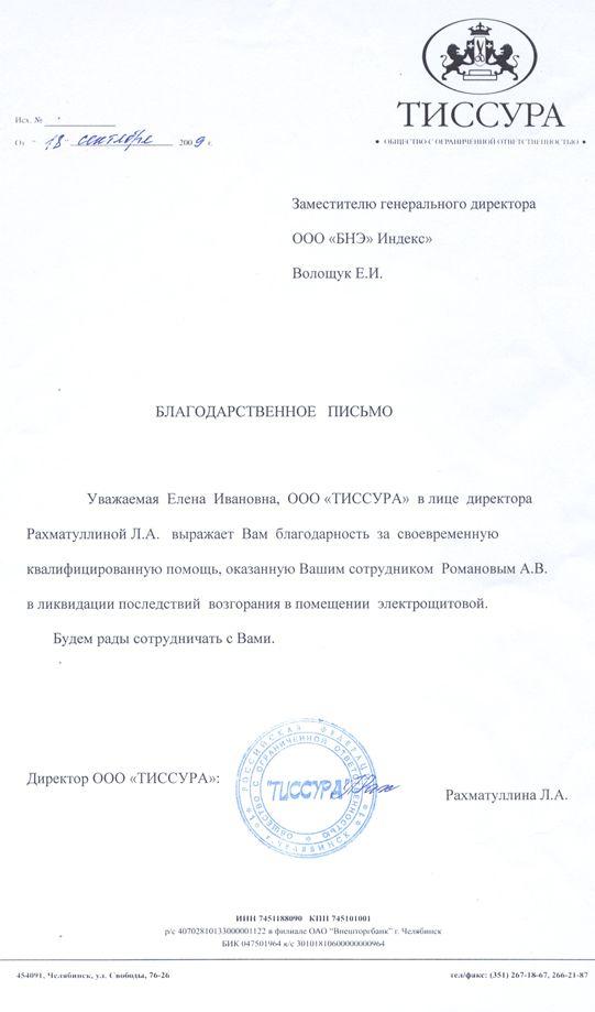 """Благодарность ООО """"ТИССУРА""""  http://www.indeks.ru/responses"""