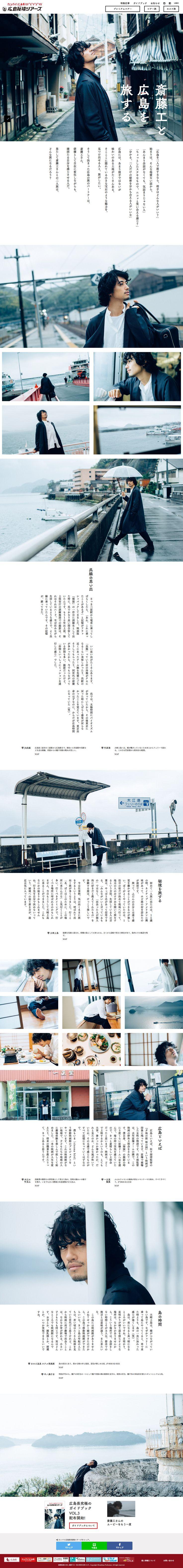 斎藤工と広島を旅する カンパイ!広島県 広島秘境ツアーズ https://hiroshima-welcome.jp/hikyo/specials/saitoutakumi/